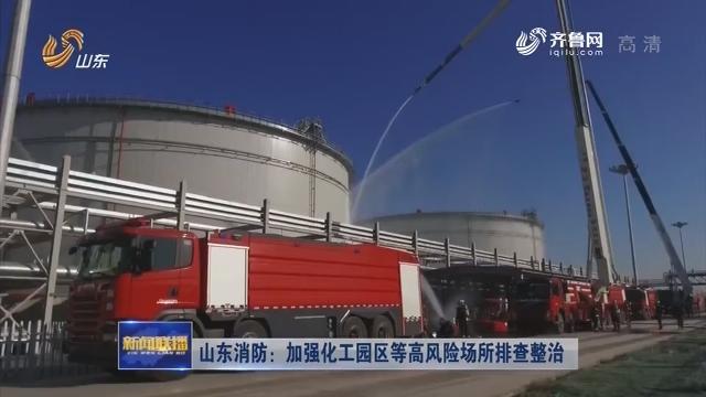 山东消防:加强化工园区等高风险场所排查整治