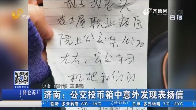 济南:公交投币箱中意外发现表扬信