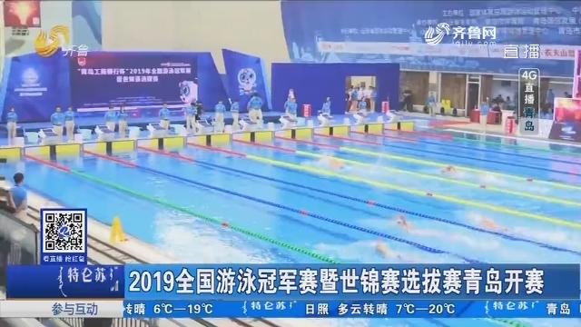 【4G直播】2019全国游泳冠军赛暨世锦赛选拔赛青岛开赛