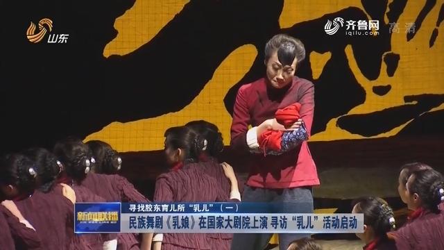 """【寻找胶东育儿所""""乳儿""""(一)】民族舞剧《乳娘》在国家大剧院上演   寻访""""乳儿""""活动启动"""