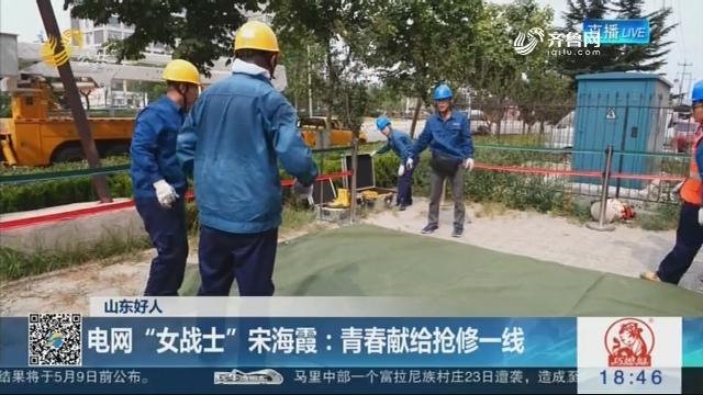 """【山东好人】电网""""女战士""""宋海霞:青春献给抢修一线"""