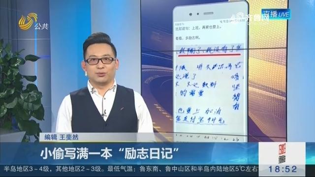 """新说法:小偷写满一本""""励志日记"""""""