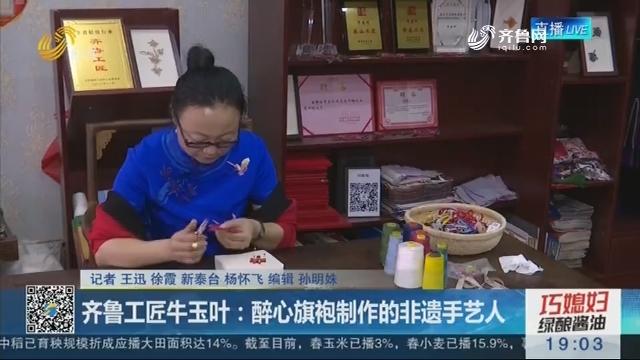 齐鲁工匠牛玉叶:醉心旗袍制作的非遗手艺人