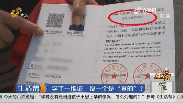 """【重磅】青岛:学了一堆证 没一个是""""真的""""?"""