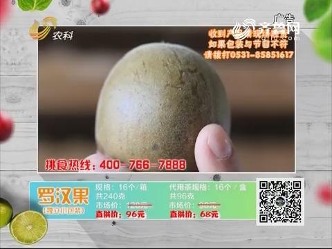 20190324《中国原产递》:罗汉果