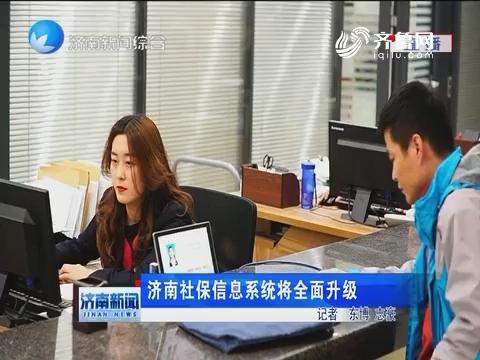 济南社保信息体系将片面晋级