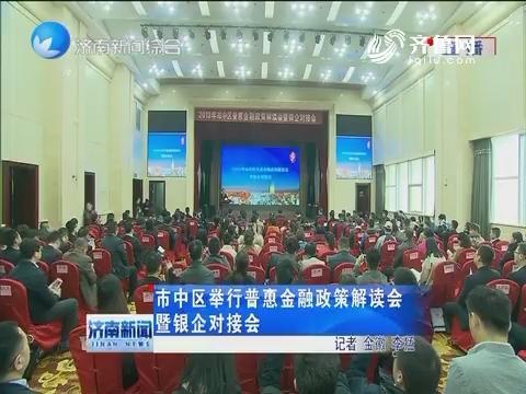 济南市中区举行普惠金融政策解读会暨银企对接会