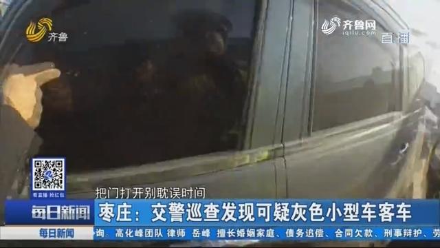 枣庄:交警巡查发现可疑灰色小型车客车