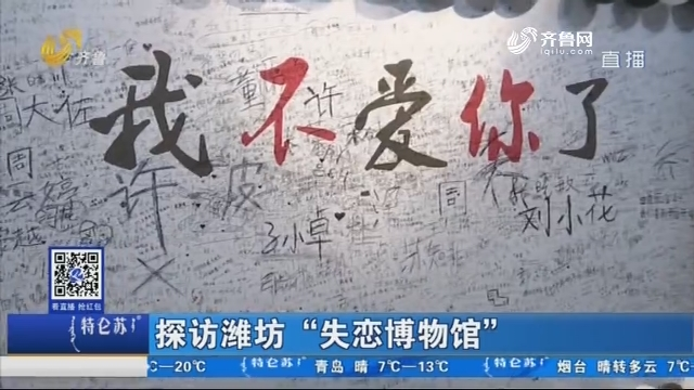 """探访潍坊""""失恋博物馆"""""""