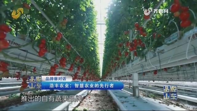 【品牌馨对话】浩丰农业:智慧农业的先行者