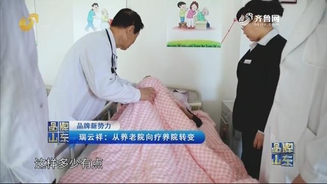 【品牌新势力】瑞云祥:从养老院向疗养院转变
