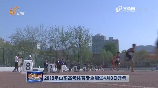 2019年山东高考体育专业测试4月8日开考