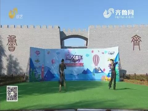 20190324《综艺大篷车》:走进淄博 齐鲁千古情旅游度假村