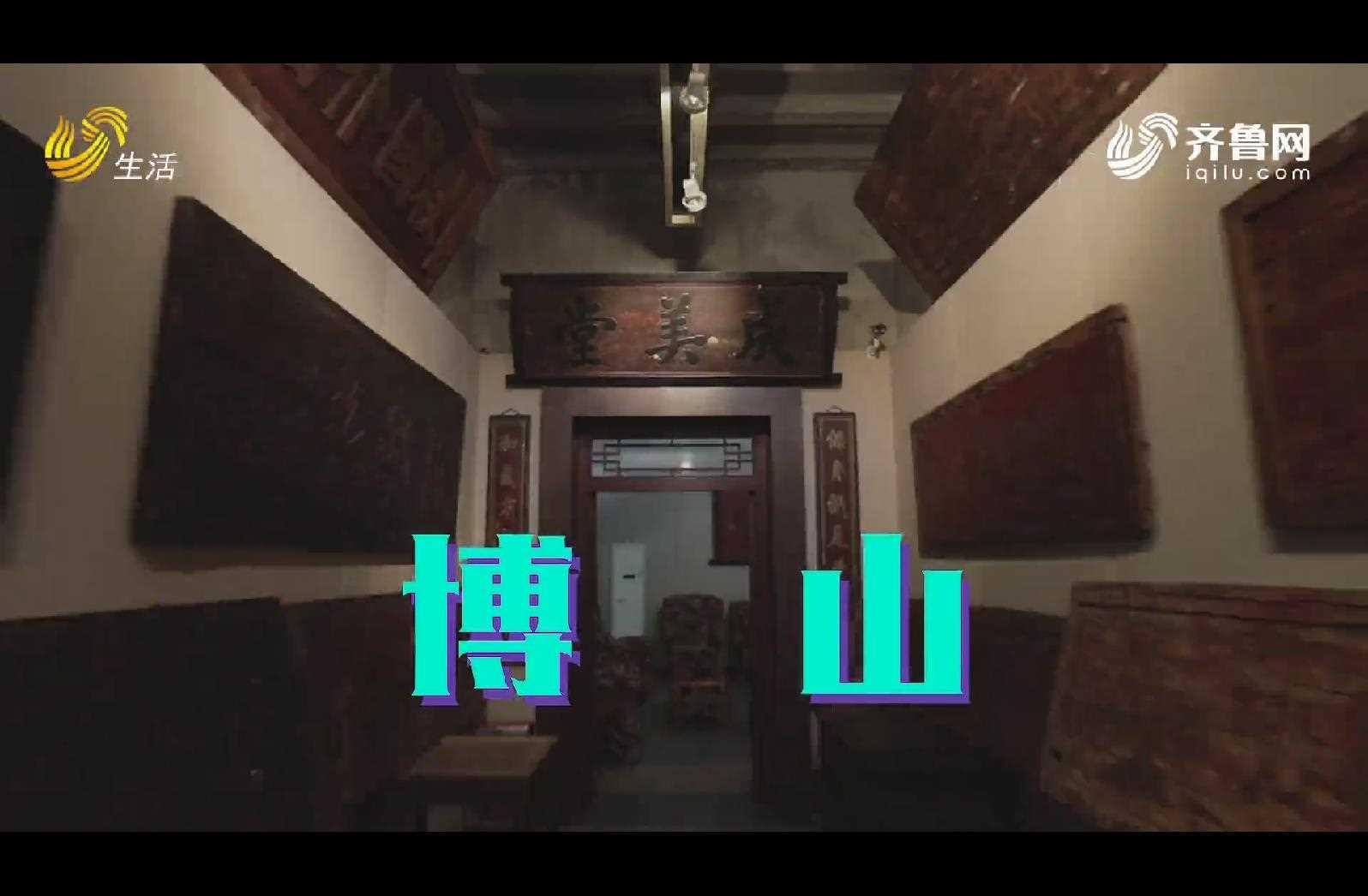 20190324《奇妙Yeah》爱上这座城—爱上博山!(上)