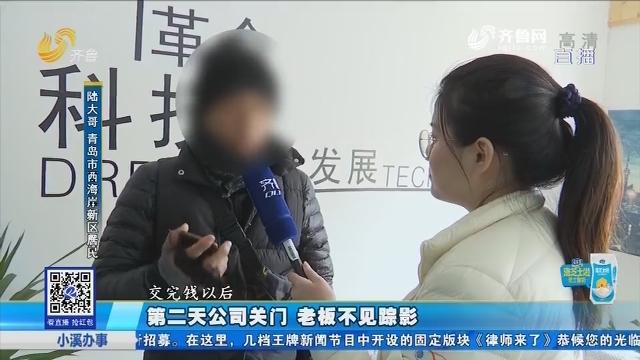 青岛:应聘代驾司机 先交五百押金