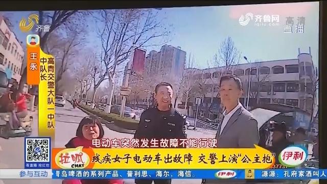 """高青:残疾女子电动车出故障 交警上演""""公主抱"""""""