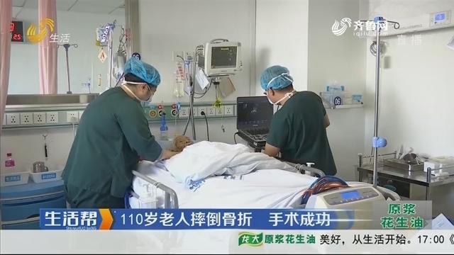 烟台:110岁老人摔倒骨折 手术成功