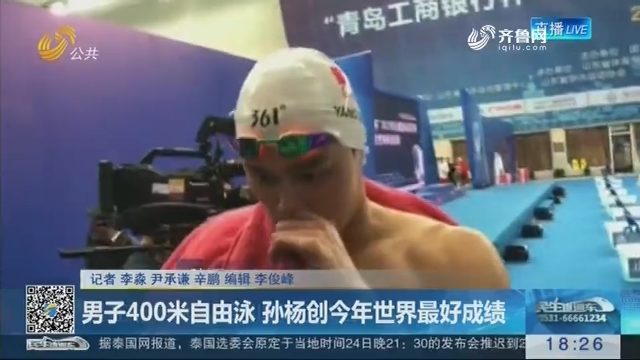 青岛:男子400米自由泳 孙杨创2019年世界最好成绩