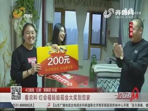 【4G连线】看农科 红会福娃娃现金大奖送您家