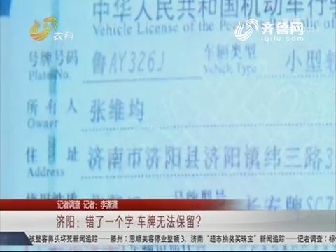 【记者调查】济阳:错了一个字 车牌无法保留?