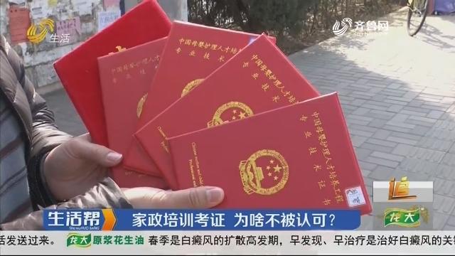 青岛:家政培训考证 为啥不被认可?