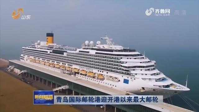 青岛国际邮轮港迎开港以来最大邮轮