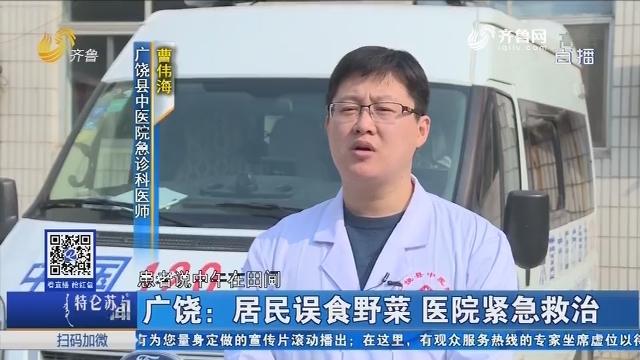 广饶:居民误食野菜 医院紧急救治