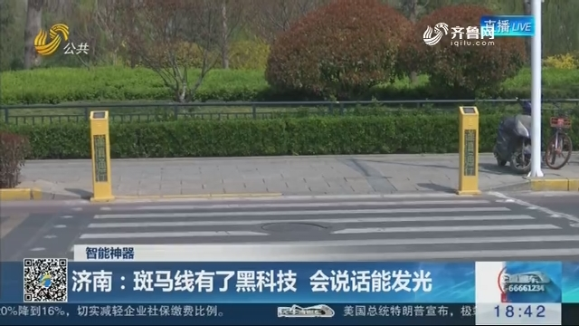 【智能神器】济南:斑马线有了黑科技 会说话能发光