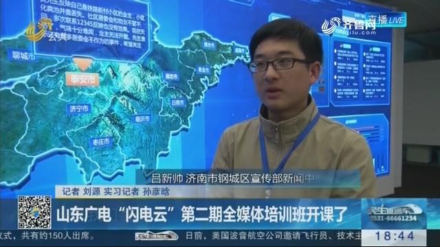 """山东广电""""闪电云""""第二期全媒体培训班开课了"""