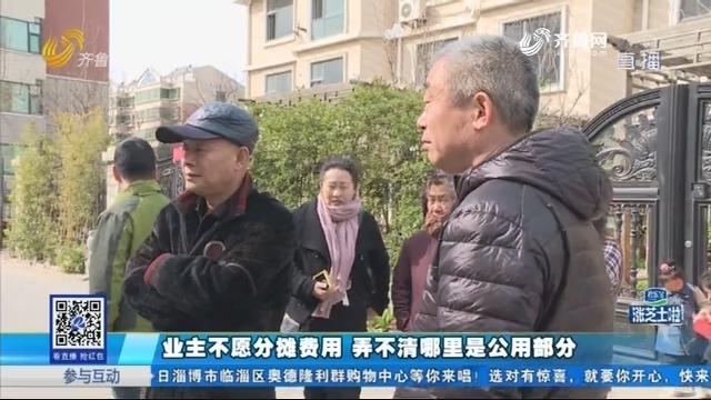 淄博:维修物业用房 要求业主分摊维修费