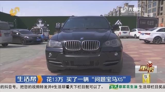 """青岛:花13万 买了一辆""""问题宝马X5"""""""