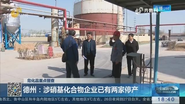 【危化品重点督查】德州:涉硝基化合物企业已有两家停产