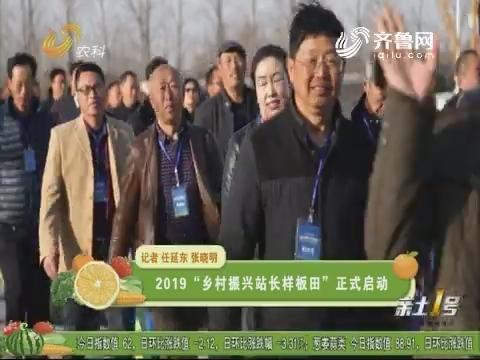 """2019""""墟落复兴站长样板田""""正式启动"""