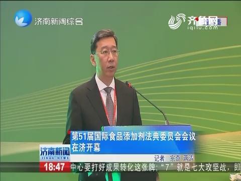 第51届国际食品添加剂法典委员会集会在济开幕