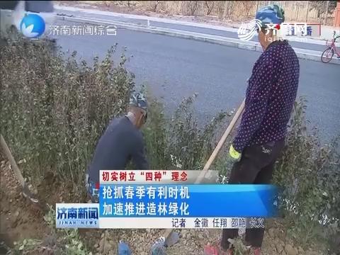 """【确切树立""""四种""""理念】抢抓春季有利机遇 加快推进造林绿化"""