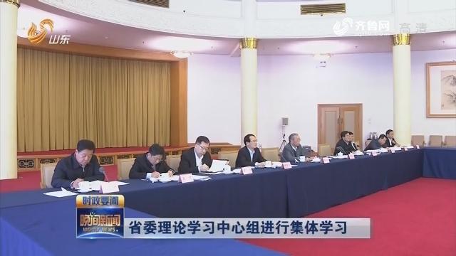 省委理论学习中心组进行集体学习
