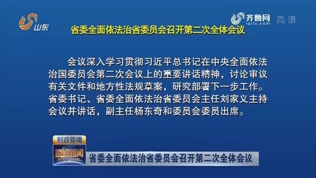 省委全面依法治省委员会召开第二次全体会议