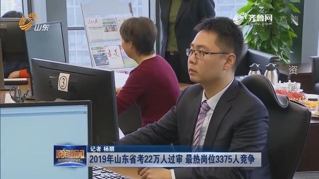 2019年山东省考22万人过审 最热岗亭3375人竞争
