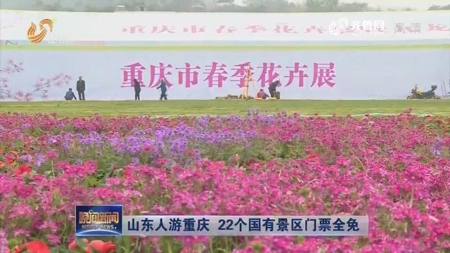 山东人游重庆 22个国有景区门票全免