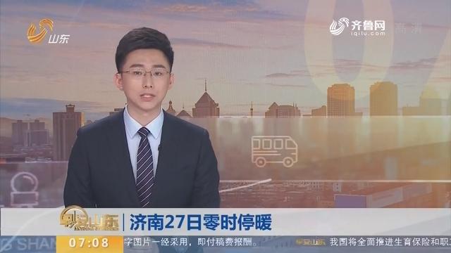 济南27日零时停暖
