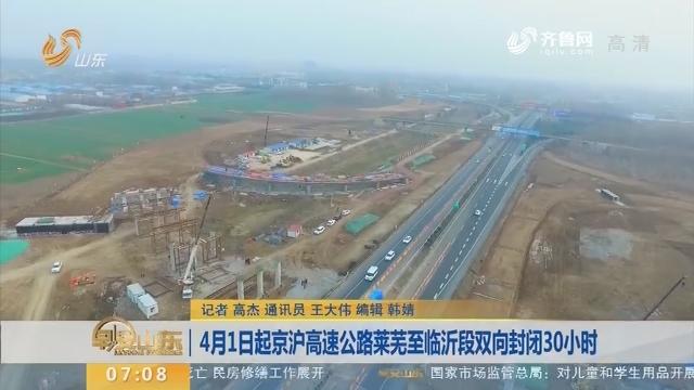 4月1日起京沪高速公路莱芜至临沂段双向封闭30小时