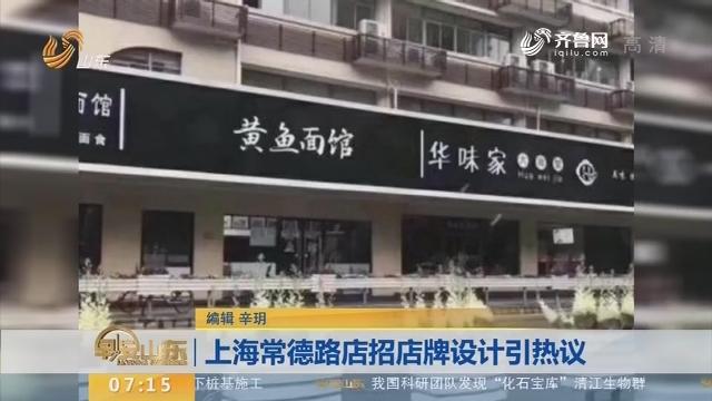 【闪电新闻排行榜】上海常德路店招店牌设计引热议