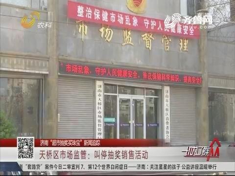 """【济南""""超市抽奖买珠宝""""新闻追踪】天桥区市场监管:叫停抽奖销售活动"""