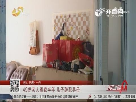 济南:49岁老人离家半年 儿子辞职寻母