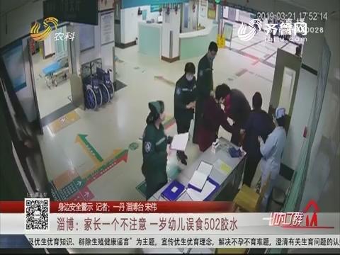 【身边安全警示】淄博:家长一个不注意 一岁幼儿误食502胶水
