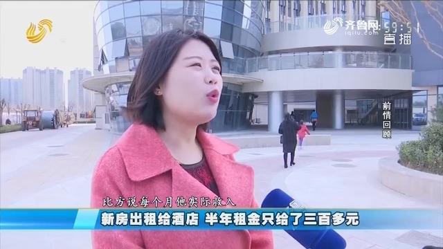 济南:新房出租给酒店 半年租金只给了三百多元