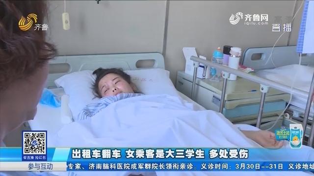 济南:出租车翻车 女乘客是大三学生 多处受伤