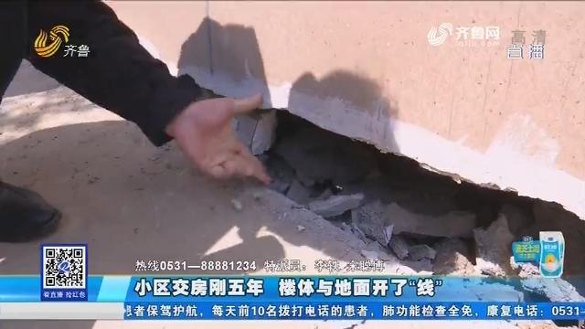 """济南:小区交房刚五年 楼体与地面开了""""线"""""""