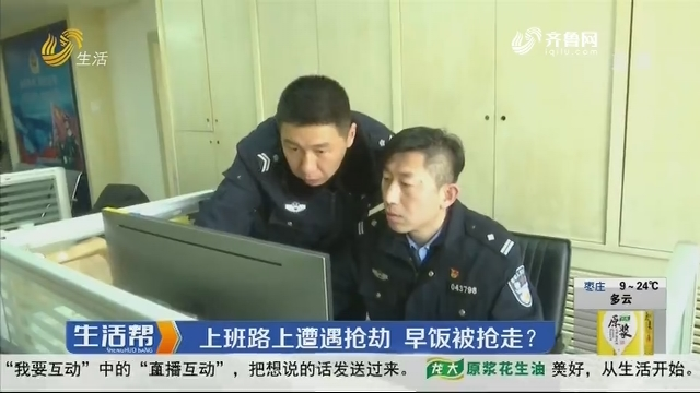 烟台:上班路上遭遇抢劫 早饭被抢走?