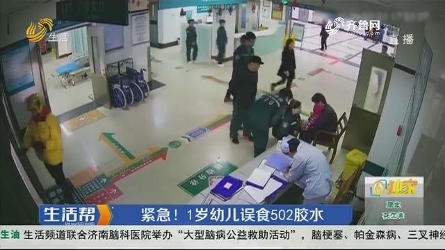 淄博:紧急!1岁幼儿误食502胶水